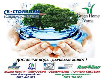 СК Стоянови и Гриин Хоум Варна